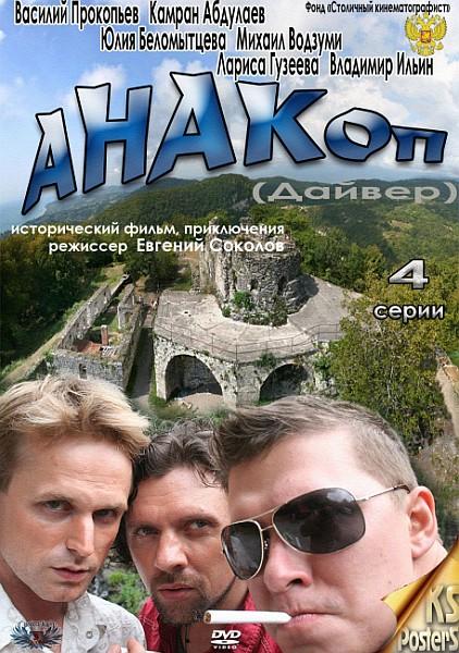 Анакоп (2009) SATRip