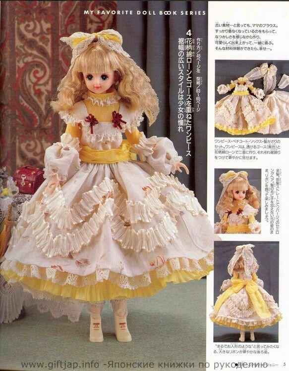 Шьем одежду для кукол сами