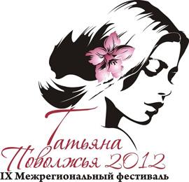 Татьяна Повольжья 2012