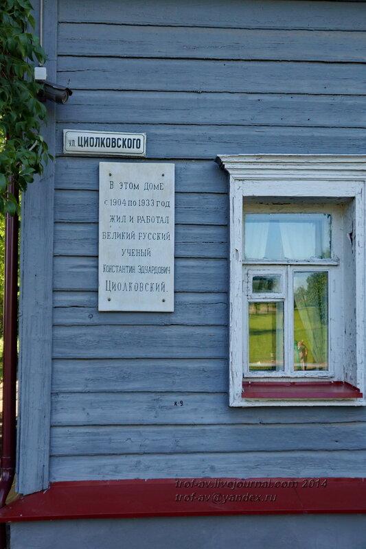 Дом-музей Циолковскиго, Калуга