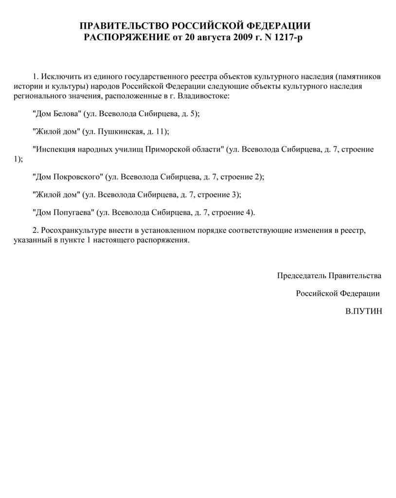 rasporjazhenie-pravitelstva-rf-ot-20-08-2009--1217-r.jpg