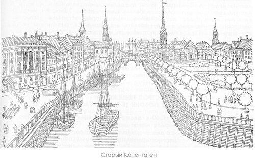 Старый Копенгаген, рисунок с гравюры