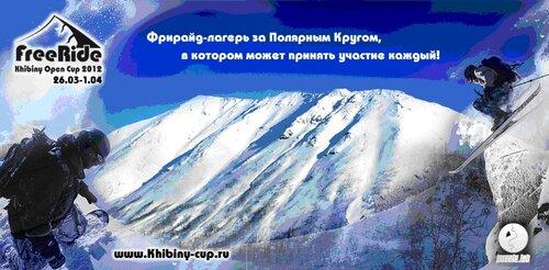 Фрирайд-соревнования и лагерь в Хибинах