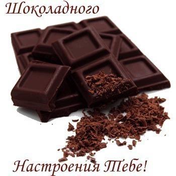 Всемирный день шоколада 11 июля. Шоколадного настроения тебе!