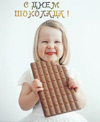 Открытка. С днем шоколада! Девочка с большой шоколадкой открытки фото рисунки картинки поздравления