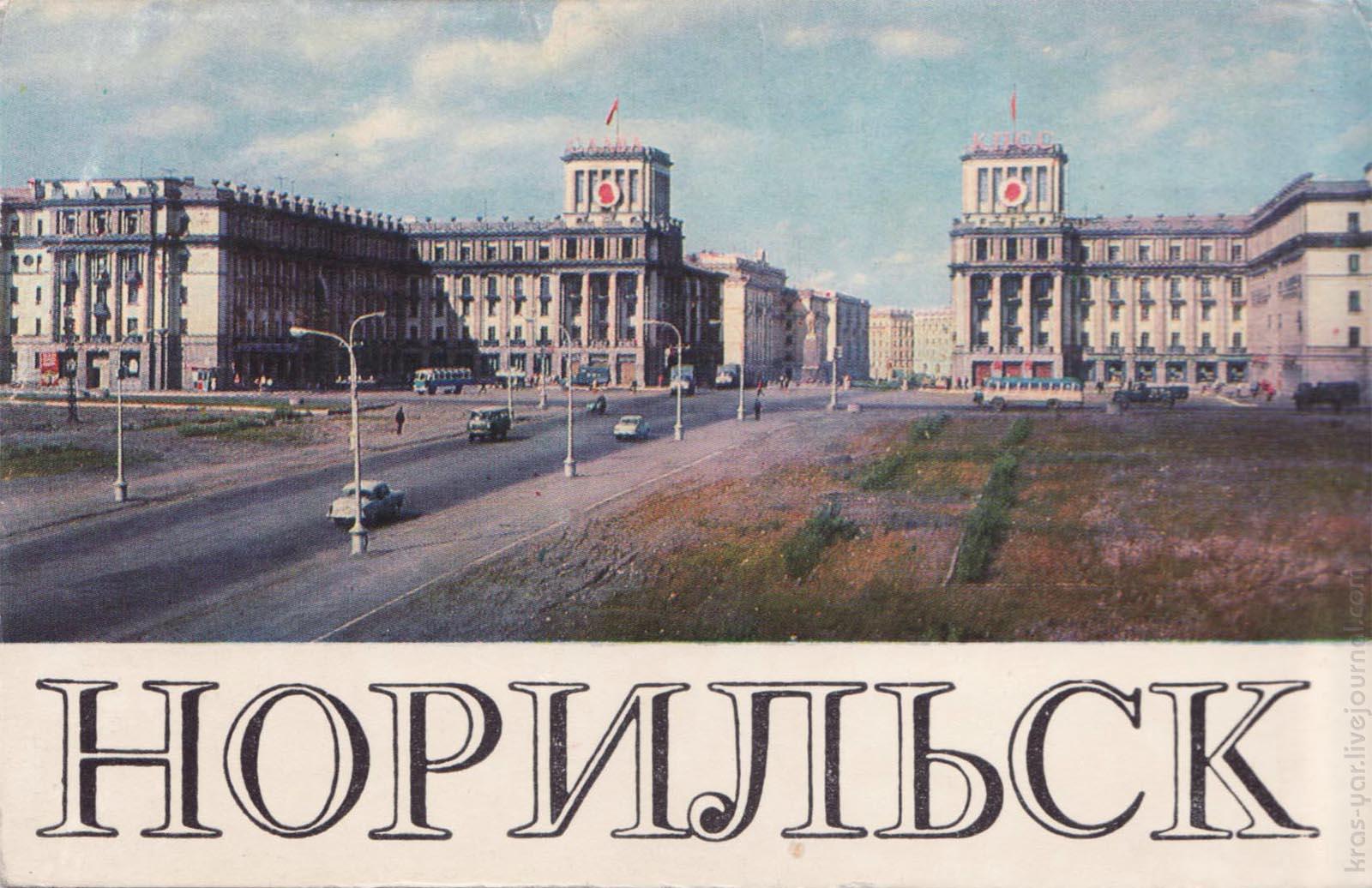 картинки с надписью норильск