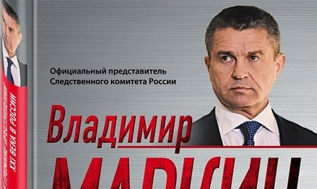 Журналист «Новой газеты» нашла вкниге Маркина свою статью
