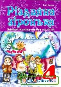 Книга Різдвяна зіронька. Зимові канікули без нудьги: 4 клас