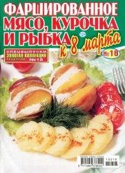 Журнал Золотая коллекция рецептов. Спецвыпуск №18 2015 Фаршированное мясо, курочка и рыбка к 8 Марта