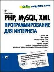 Книга PHP, MySQL, XML. Программирование для Интернета