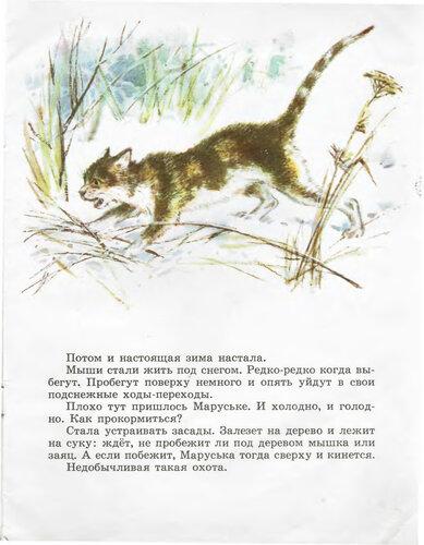 Кот епифан и друзья