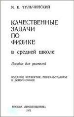 Книга Качественные задачи по физике в средней школе - Пособие для учителей - Тульчинский М.Е.