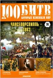 Книга Журнал. 100 Битв, которые изменили мир. Чанселорсвилль 1863. №30. 2011