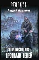 Книга Альтанов Андрей - Зона Посещения. Тропами теней