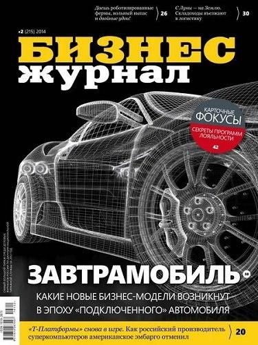 Книга Журнал:  Бизнес журнал №2 (215) (февраль 2014)