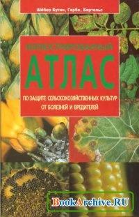 Книга Иллюстрированный атлас по защите сельскохозяйственных культур от болезней и вредителей