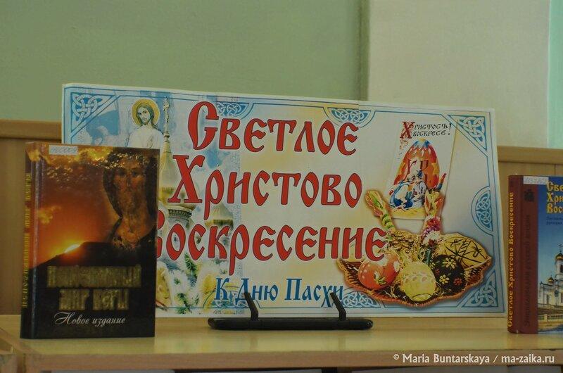 Пасхальное яйцо, Саратов, областная научная библиотека, 14 апреля 2015 года