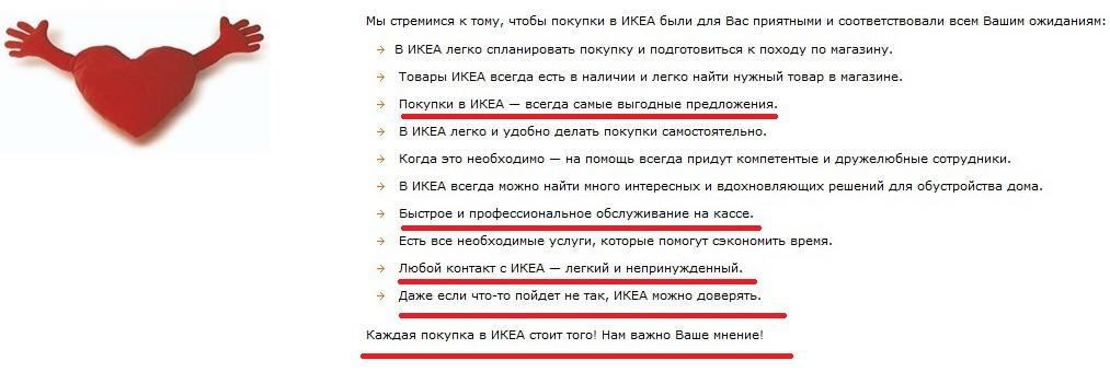 Покупка в ИКЕА.jpg