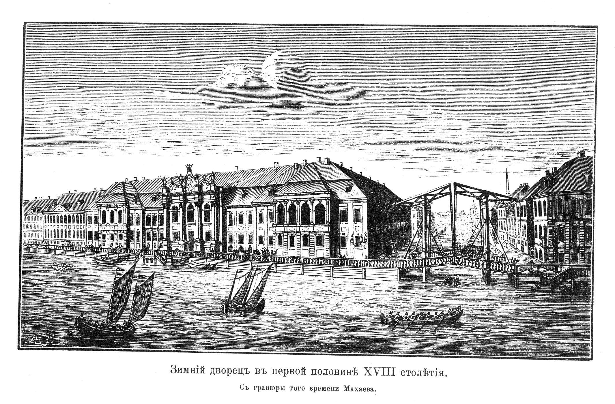 Зимний дворец в первой половине XVIII столетия