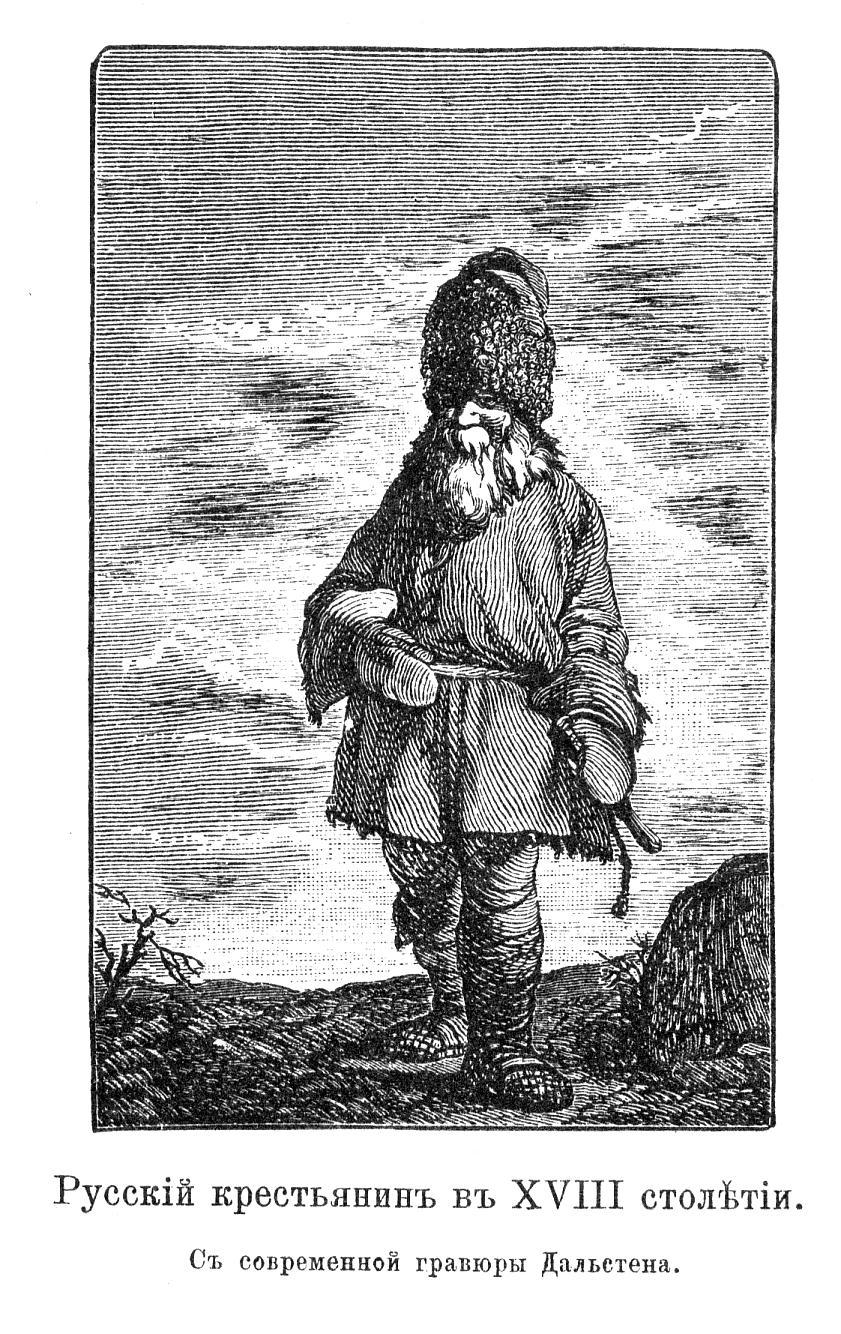 Русский крестьянин