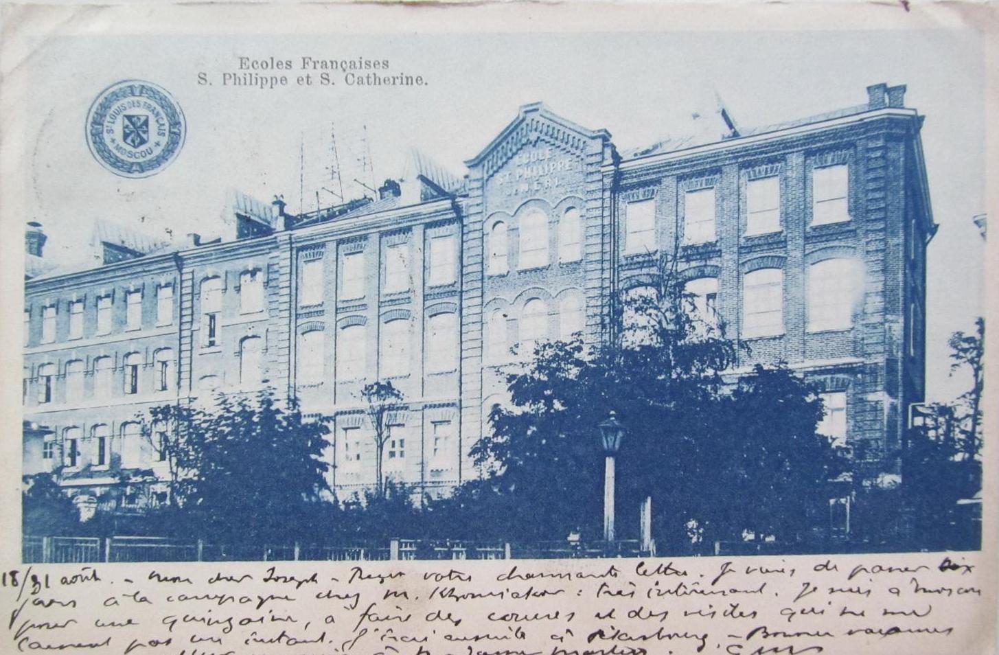 Французская школа Святого Филиппа и Святой Катерины