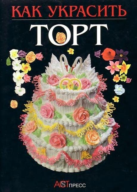 АСТ-Пресс Книга 978-5-462-01730-8