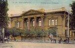 Дворец Алфераки в Таганроге. Открытка начала XX века