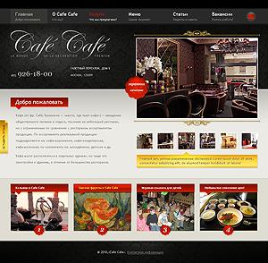 Кафе «Cafe Cafe»