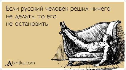 Если русский человек решил ничего не делать...