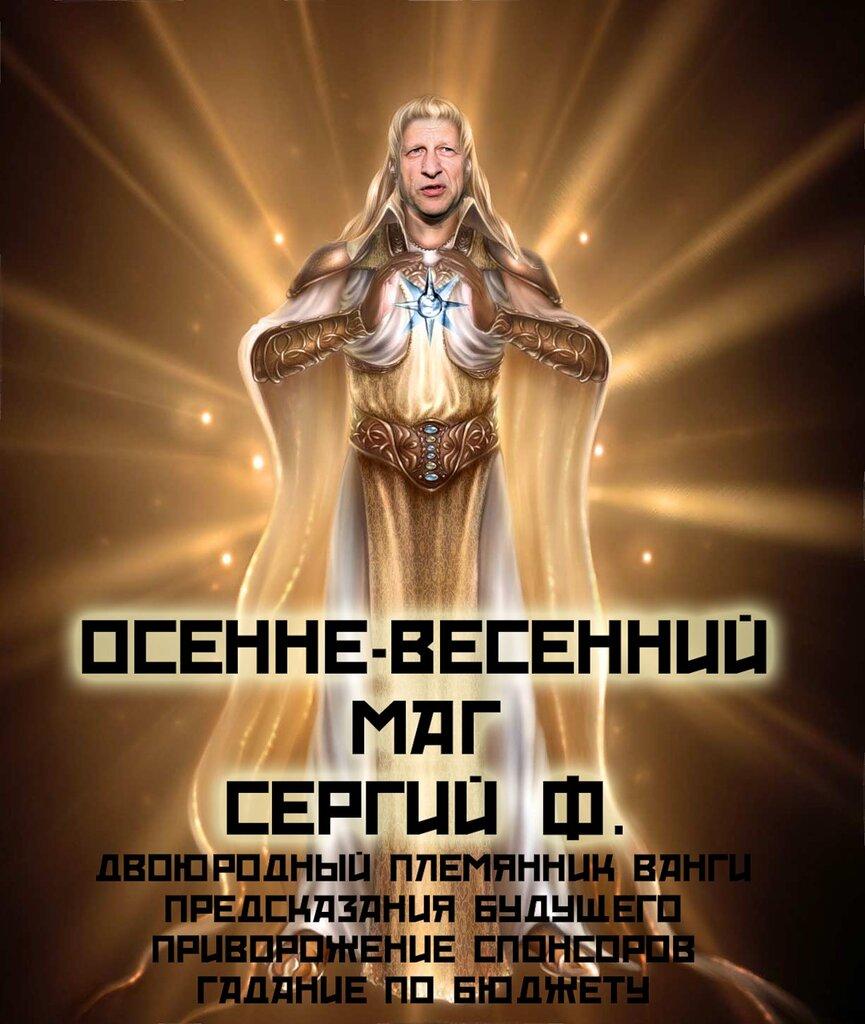 Футбольный гороскоп 2011