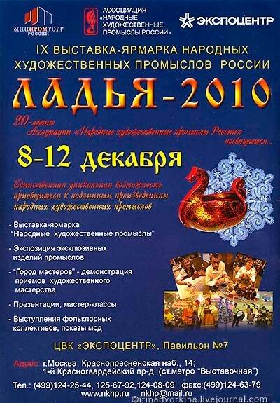 Ладья-2010