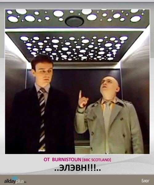 Элэвн!!! Одна из серий шотландского скетч-шоу Burnistoun