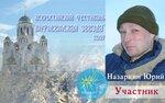 Юрий Назаркин