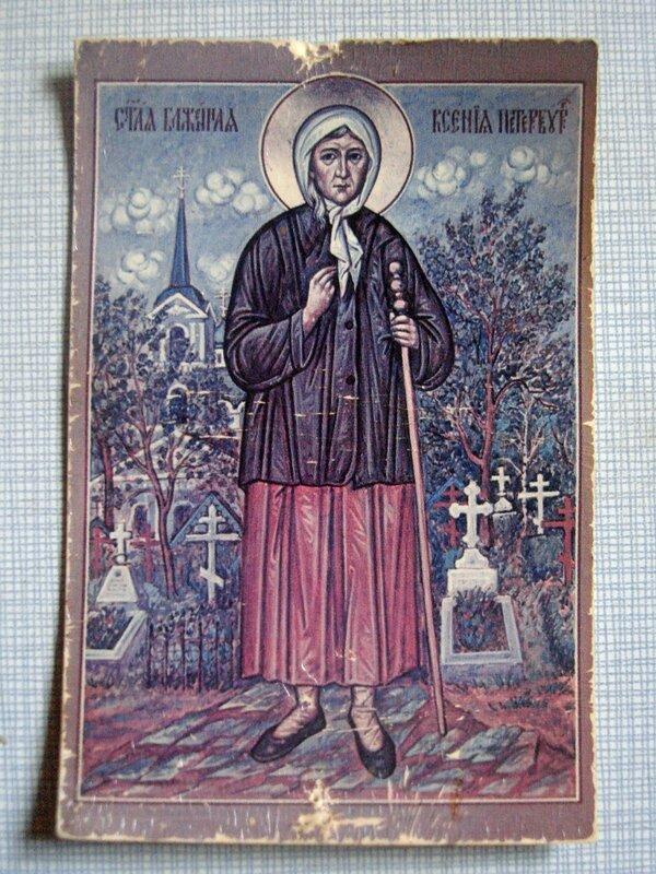 Православные святые,блж.Ксения Петербургская