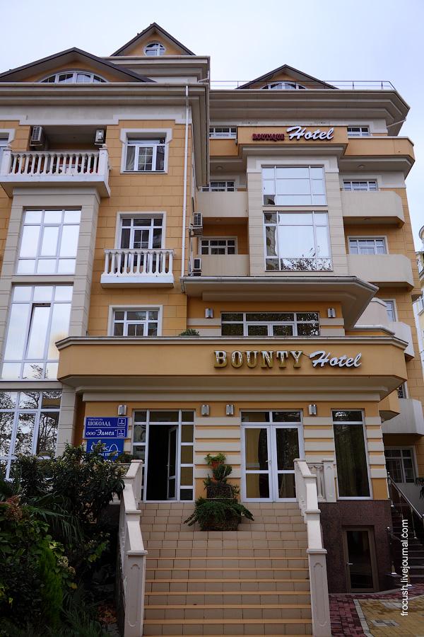Сочи, улица Приморская, 4/Б. Отель «Баунти»