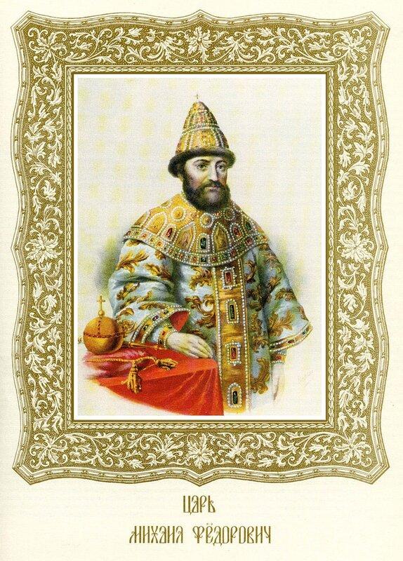 Цари России