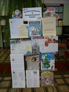 Новогодний стенд в библиотеке