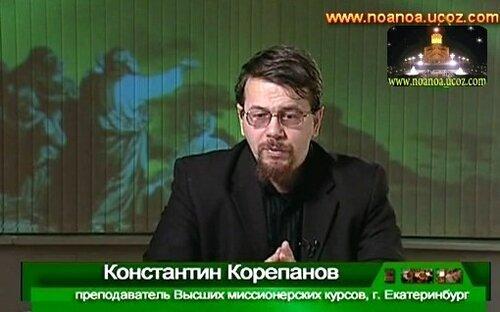 korepanov