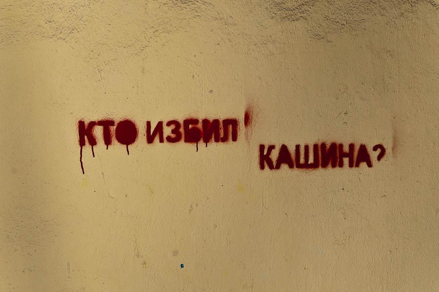 Петровка 38. Граффити