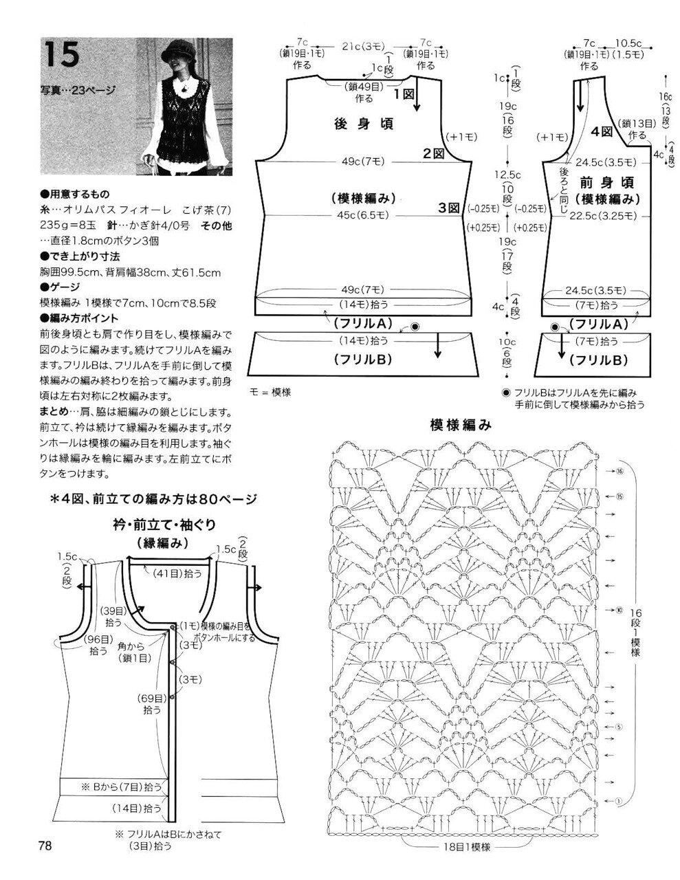 вязание крючком схемы туники
