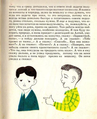 художник Лев Токмаков, автор Виктор Драгунский