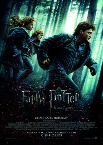 ����� ������ � ���� ������: ����� 1 / Harry Potter and the Deathly Hallows: Part 1 TS