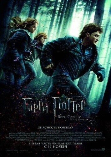 Гарри Поттер и Дары смерти: Часть 1 / Harry Potter and the Deathly Hallows: Part 1 TS