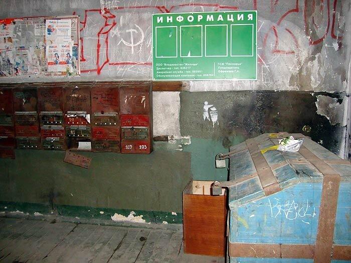 Владивосток, дом возле тюрьмы. Подъезд.