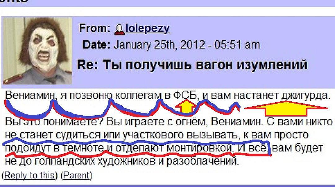 Ло, Новосибирск, Вербицкий311Х убить Вениамина,.jpg