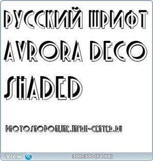 Декоративный русский шрифт Avrora Deco Shaded