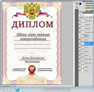 """Шаблоны для фотошопа """"Диплом""""- 3"""