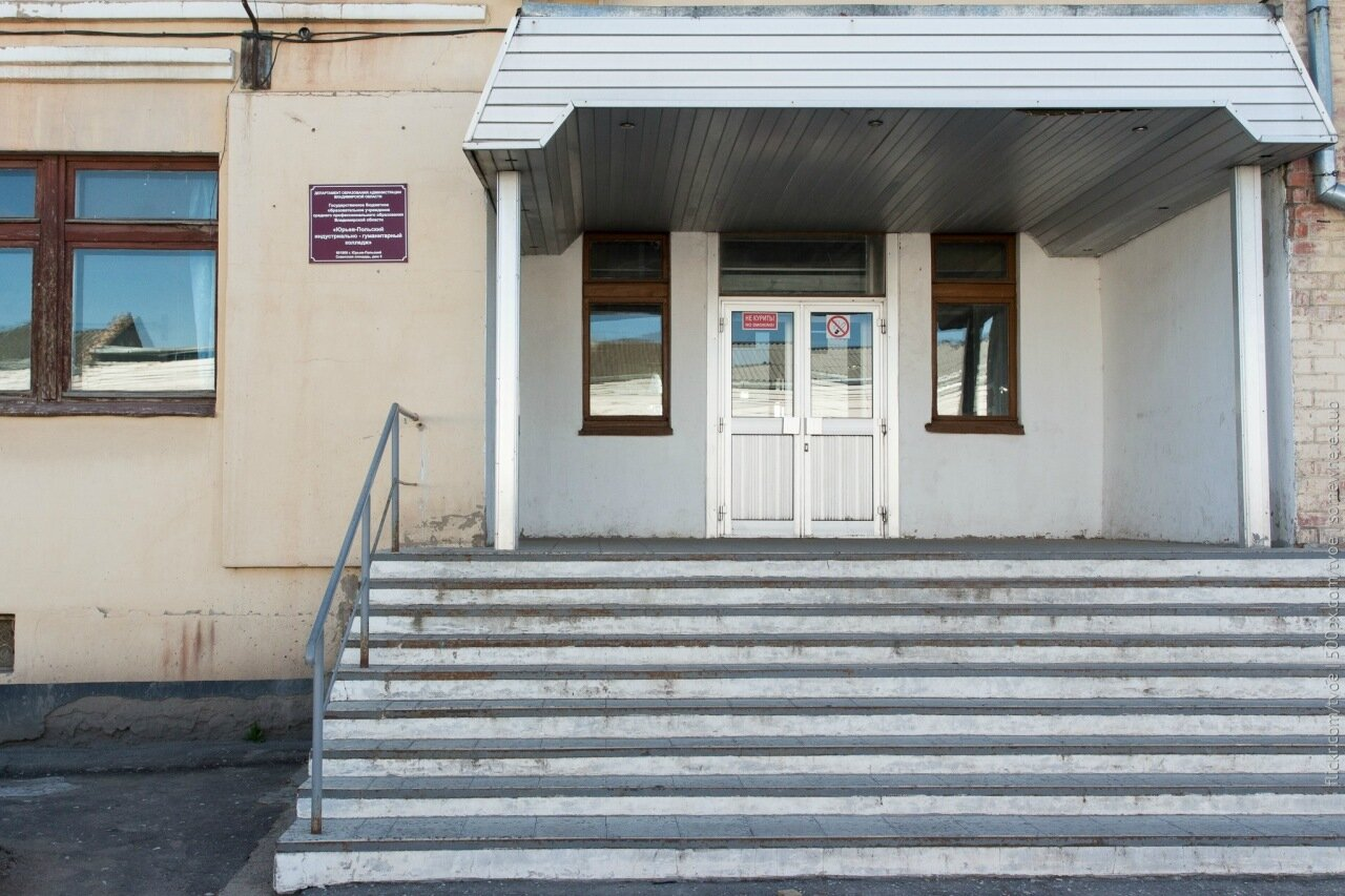 Вход в Юрьев-Польский индустриально-гуманитарный колледж