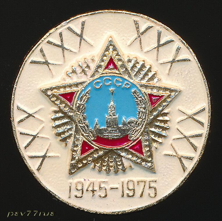 1945-1975.