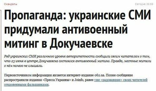 FireShot Screen Capture #2783 - 'Пропаганда_ украинские СМИ придумали антивоенный митинг в Докучаевске • Таймер' - timer-odessa_net_news_propaganda_ukrainskie_smi_pridumali_antivoenniy_miting_v_dokuchaevske_369_htm.jpg